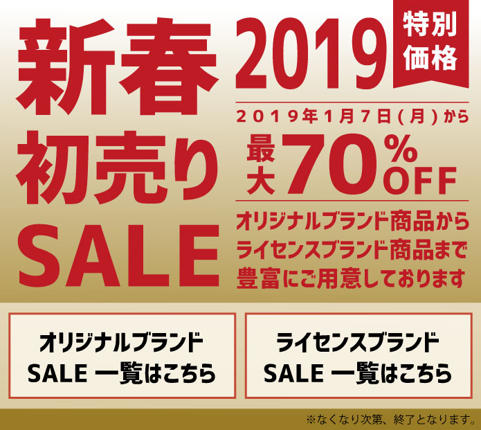 70%OFFSALE